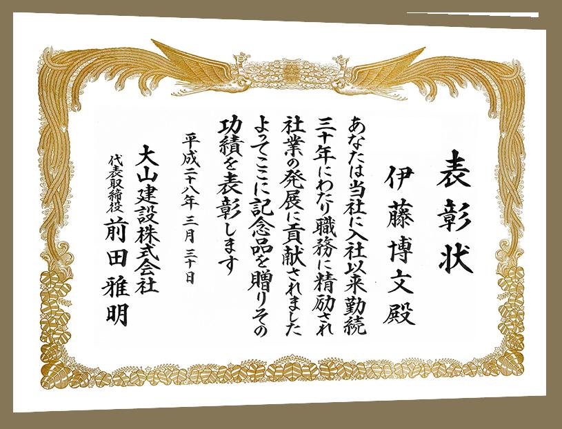 第一位 賞状・表彰状・感謝状・卒業証書