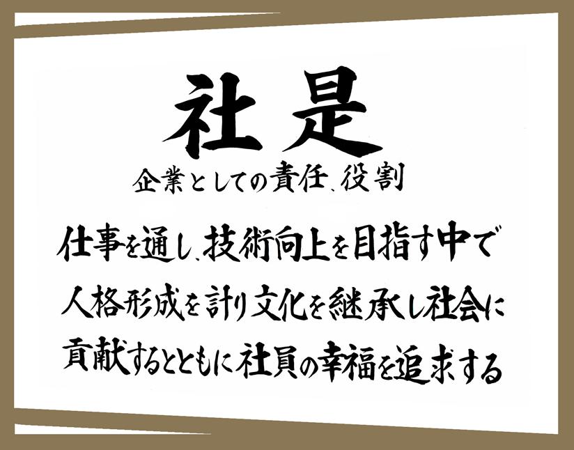 第四位 社是・経営理念